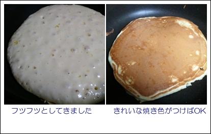 パンケーキ02