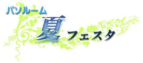 summer-logo-s