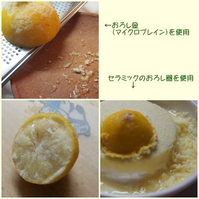 レモンの準備