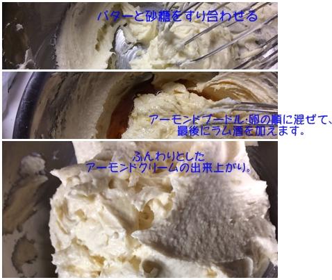 アーモンドクリーム手順