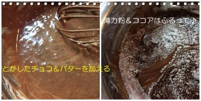 023チョコレートと薄力粉を加える