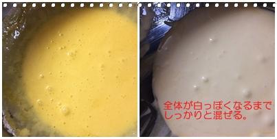 012卵黄と砂糖をホイップ