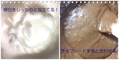 015チョコレート生地と卵白