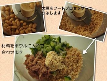 大豆マヨネーズ和え