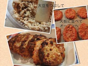 大豆ハンバーグ(過程)
