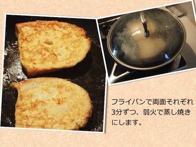 フレンチトースト焼き