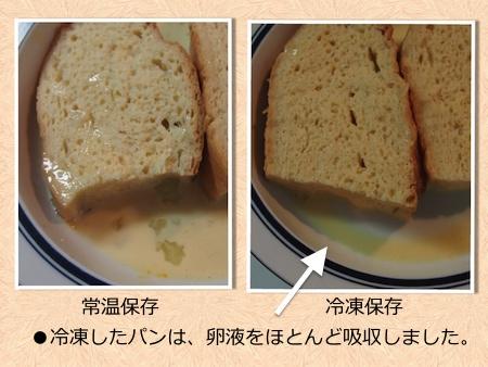 フレンチトースト比較