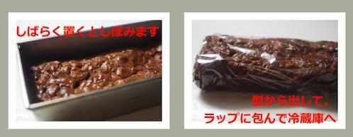 チョコレート焼き上がり