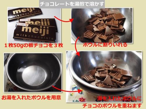 チョコレート湯煎
