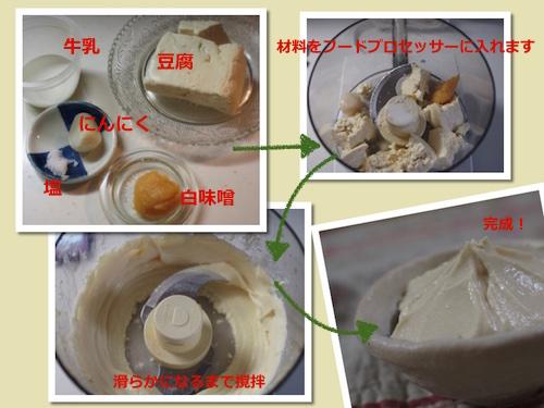 豆腐クリーム基本