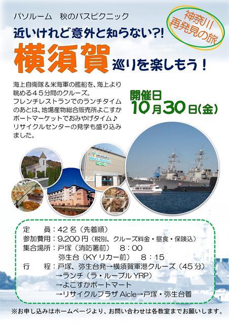 150829横須賀ピクニックポスターサイズ640