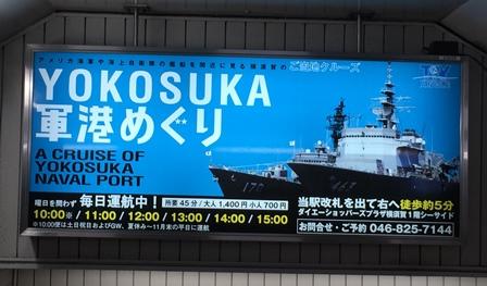 20150830軍港めぐり看板