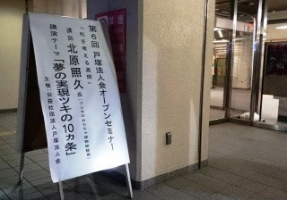 kitahara1 20151111-1