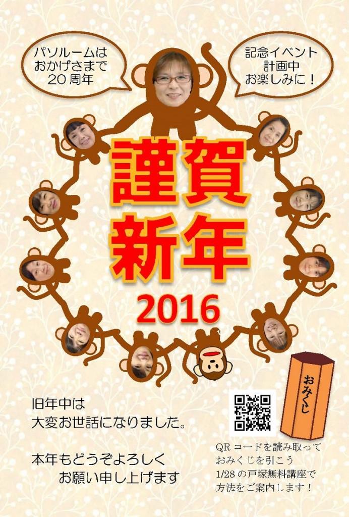 2016パソルーム年賀状