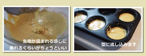 カップケーキ作業工程2