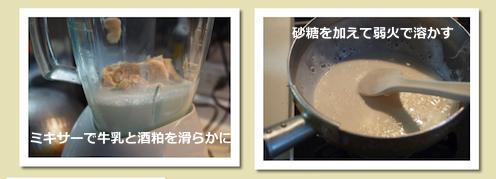 酒粕プリン(ベークトタイプ)