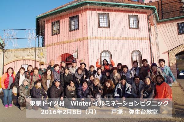 東京ドイツ村 集合写真