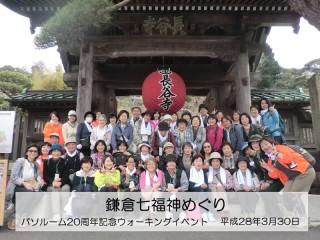 20160330七福神めぐり集合写真