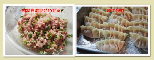 レンコン餃子(練る、包む)