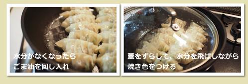 レンコンの餃子(焼き2)