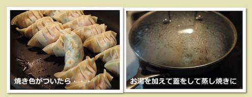 レンコンの餃子(焼き1)