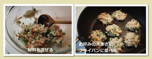 おろしレンコン焼き1