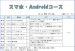 Androidタブレット・スマホコース