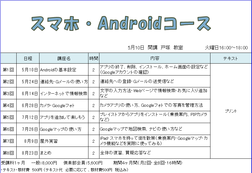 Android(アンドロイド)タブレット・スマホ講座開講!