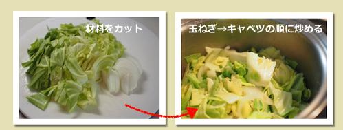 キャベツの冷製スープ(作業1)