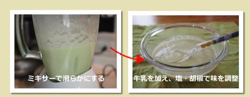 キャベツの冷製スープ(作業3)