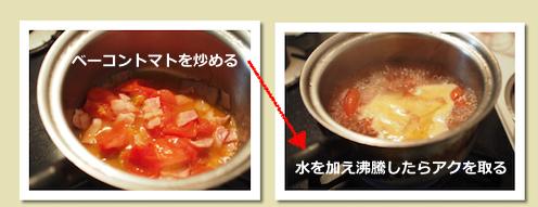 かんたんスープ(作業工程)