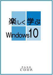 楽しく学ぶWindows10