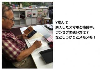 パソルーム倶楽部_Yさん