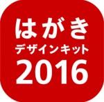 はがきデザインキット2016