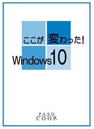 ここが変わったWindows10
