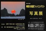 神奈川の風景フォトコンテスト