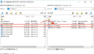 ファイルの転送