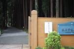 秩父宮記念公園1