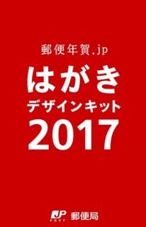 はがきデザインキット2017