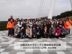 三島スカイウォーク記念撮影