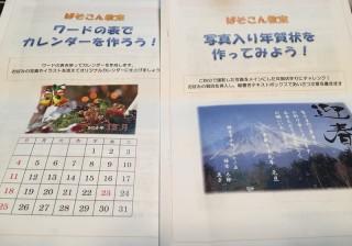 20161104鎌倉講座7