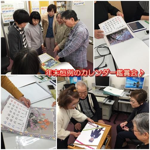 弥生台教室カレンダー鑑賞会