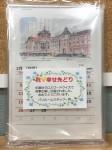 年賀状クロスワードクイズ賞品
