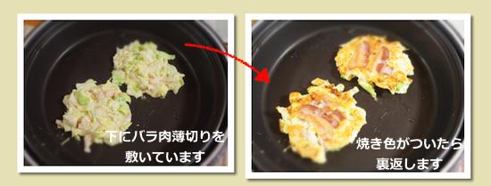 里芋のお好み焼き_焼く
