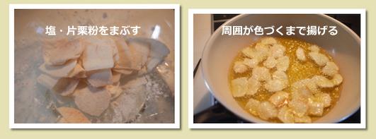 里芋チップ_揚げる