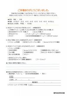 3-20170428作品展アンケート_01