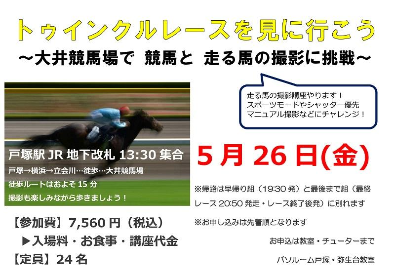 20170526大井競馬場へ行こう_01-1