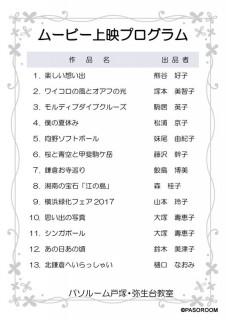 1-動画プログラム_01