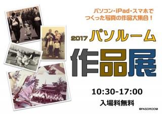 4-20170428作品展受付ポスター_01