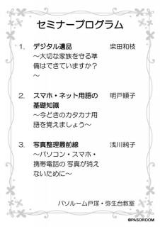 5-セミナープログラム_01